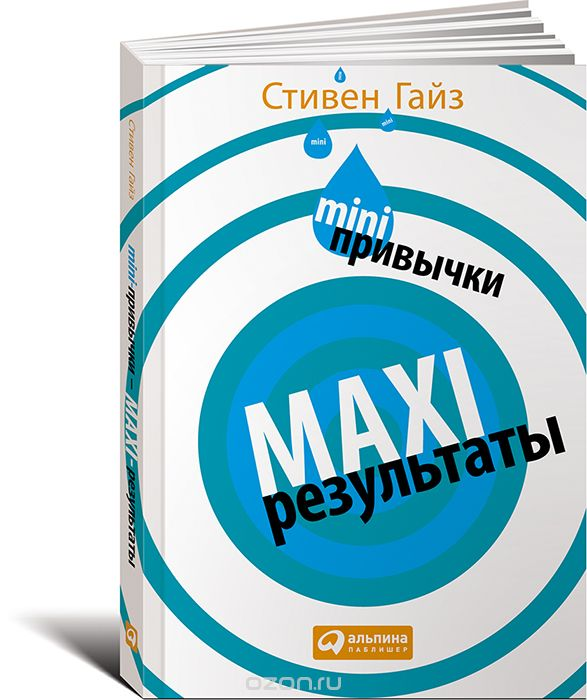 Саммари книги - Mini-привычки, Maxi-результаты.